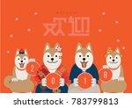 year of dog 2018  invitation... | Shutterstock .eps vector #783799813