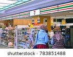 nara  jp   apr. 9  7 eleven...   Shutterstock . vector #783851488