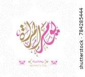 women's day in arabic... | Shutterstock .eps vector #784285444