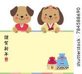 korean new year or seollal... | Shutterstock .eps vector #784588690