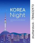 korea night poster vector... | Shutterstock .eps vector #784632973