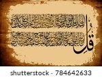 islamic calligraphy them the... | Shutterstock .eps vector #784642633
