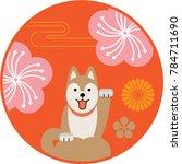 year of dog 2018  invitation... | Shutterstock .eps vector #784711690