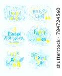 set of six vector ukrainian... | Shutterstock .eps vector #784724560