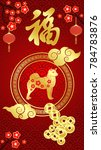 happy chinese new year 2018 gift | Shutterstock .eps vector #784783876