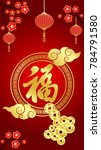 happy chinese new year rich gift | Shutterstock .eps vector #784791580