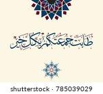 juma'a mubaraka arabic... | Shutterstock .eps vector #785039029