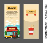 chinese vertical flyers with... | Shutterstock . vector #785061703