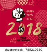 happy chinese new year  year of ...   Shutterstock .eps vector #785210380