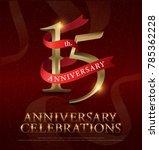 15th years anniversary... | Shutterstock .eps vector #785362228