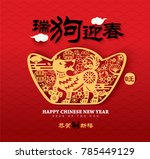 2018 chinese new year  year of... | Shutterstock .eps vector #785449129
