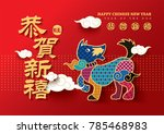 2018 chinese new year  year of... | Shutterstock .eps vector #785468983