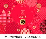 happy chinese new year  year of ... | Shutterstock .eps vector #785503906