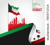 kuwait national day celebration ... | Shutterstock .eps vector #785571514