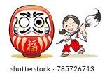 shrine maiden  and dharma doll  ... | Shutterstock .eps vector #785726713