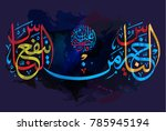 islamic calligraphy hadith  the ... | Shutterstock .eps vector #785945194
