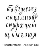 wavy cyrillic font for... | Shutterstock .eps vector #786234133