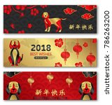 banners chinese new year dog ... | Shutterstock . vector #786263200