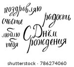 wavy vector cyrillic font for... | Shutterstock .eps vector #786274060