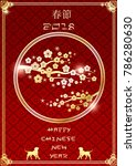 2018 chinese new year card.... | Shutterstock .eps vector #786280630