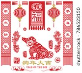 chinese new year 2018 paper cut ...   Shutterstock .eps vector #786523150