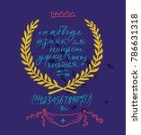 russian calligraphic alphabet.... | Shutterstock .eps vector #786631318