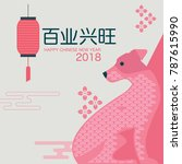 chinese new year background.... | Shutterstock .eps vector #787615990