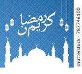 ramadan kareem greeting... | Shutterstock .eps vector #787746100