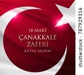 republic of turkey national... | Shutterstock .eps vector #787929316