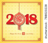 chinese new year 2018 card is... | Shutterstock .eps vector #788023228