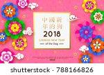 2018 chinese spring festival... | Shutterstock .eps vector #788166826