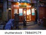 beijing  china  september  2016 ... | Shutterstock . vector #788609179