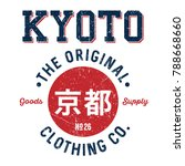 kyoto  written in kanji  the...   Shutterstock .eps vector #788668660