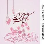 arabic calligraphy of happy... | Shutterstock .eps vector #788756749