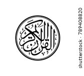 al quran al kareem islamic...   Shutterstock .eps vector #789408820