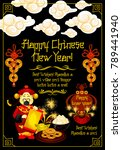 happy chinese new year greeting ... | Shutterstock .eps vector #789441940