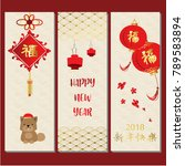 gold red chinese card with dog... | Shutterstock .eps vector #789583894