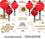 happy chinese new year  year of ... | Shutterstock .eps vector #789650998
