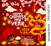 chinese new year or lunar... | Shutterstock .eps vector #790158793