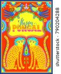 happy pongal celebration banner ... | Shutterstock .eps vector #790204288
