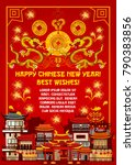 chinese new year greeting card... | Shutterstock .eps vector #790383856