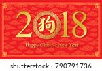 2018 chinese new year greeting... | Shutterstock .eps vector #790791736