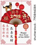 happy chinese new year 2018.... | Shutterstock . vector #790846084