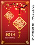chinese new year 2018 card is...   Shutterstock .eps vector #791123728