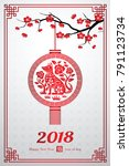 chinese new year 2018 card is... | Shutterstock .eps vector #791123734