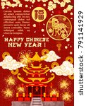 happy chinese new year greeting ... | Shutterstock .eps vector #791141929