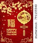 Chinese New Year Of Dog...
