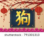 happy chinese new year 2018... | Shutterstock .eps vector #791301313