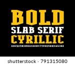 cyrillic slab serif font in... | Shutterstock .eps vector #791315080