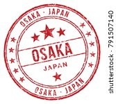 osaka japan stamp   Shutterstock .eps vector #791507140